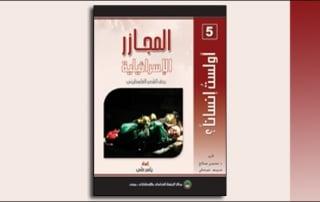 Book_Human5