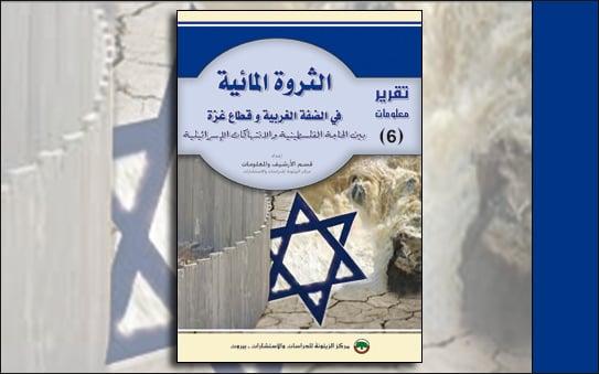 Palestine_Water-Isreal