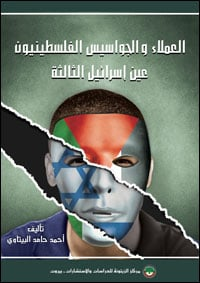 book_cover_palestinian_agents_spies_israel_third-eye-e2