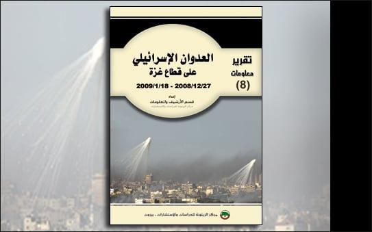 Gaza-War2