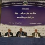 Panel-Discussion_Sykes-Picot_2016_Session1_1